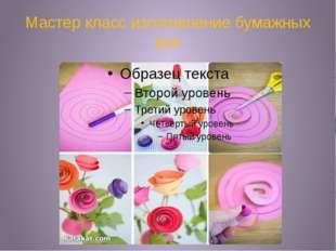 Мастер класс изготовление бумажных роз