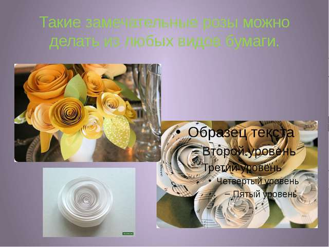 Такие замечательные розы можно делать из любых видов бумаги.