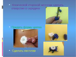 Конической стороной кисточки сделать отверстие в середине Придать форму цвет
