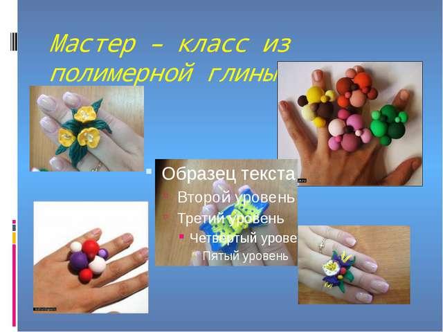 Мастер – класс из полимерной глины «Кольцо»