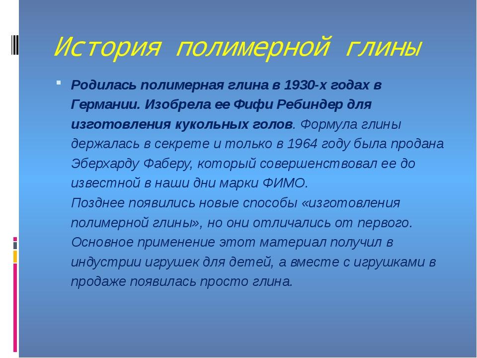 История полимерной глины Родилась полимерная глина в 1930-х годах в Германии....