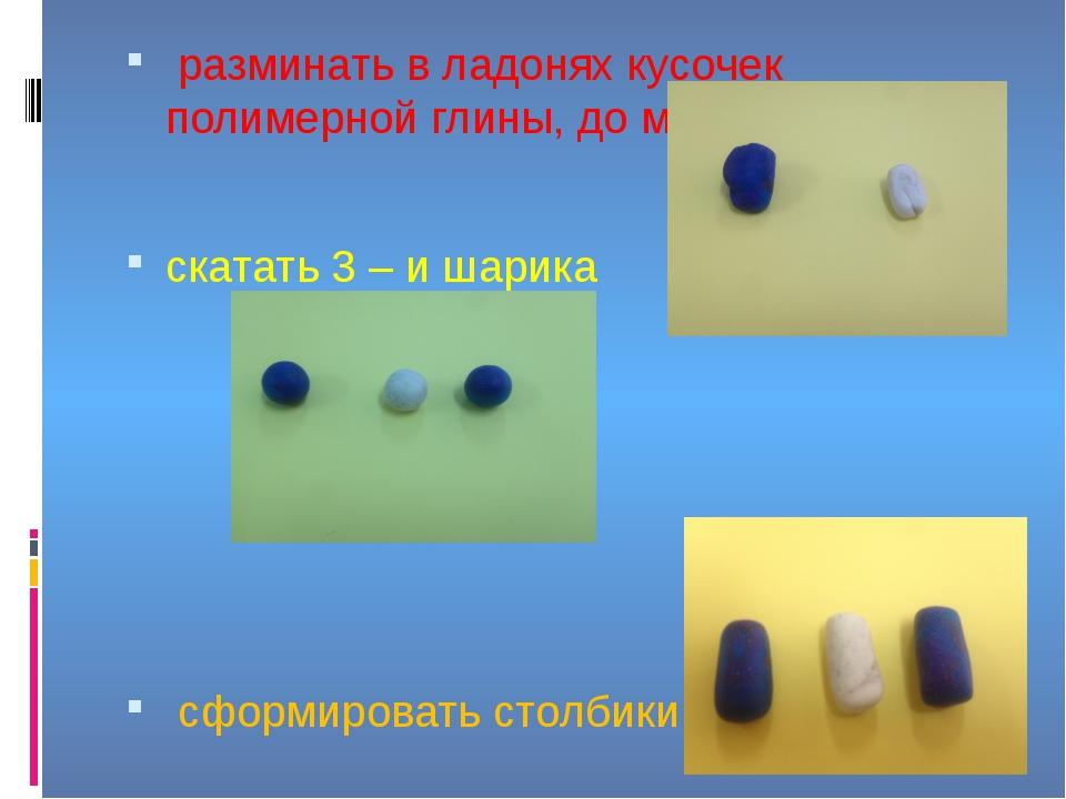 разминать в ладонях кусочек полимерной глины, до мягкой массы скатать 3 – и...