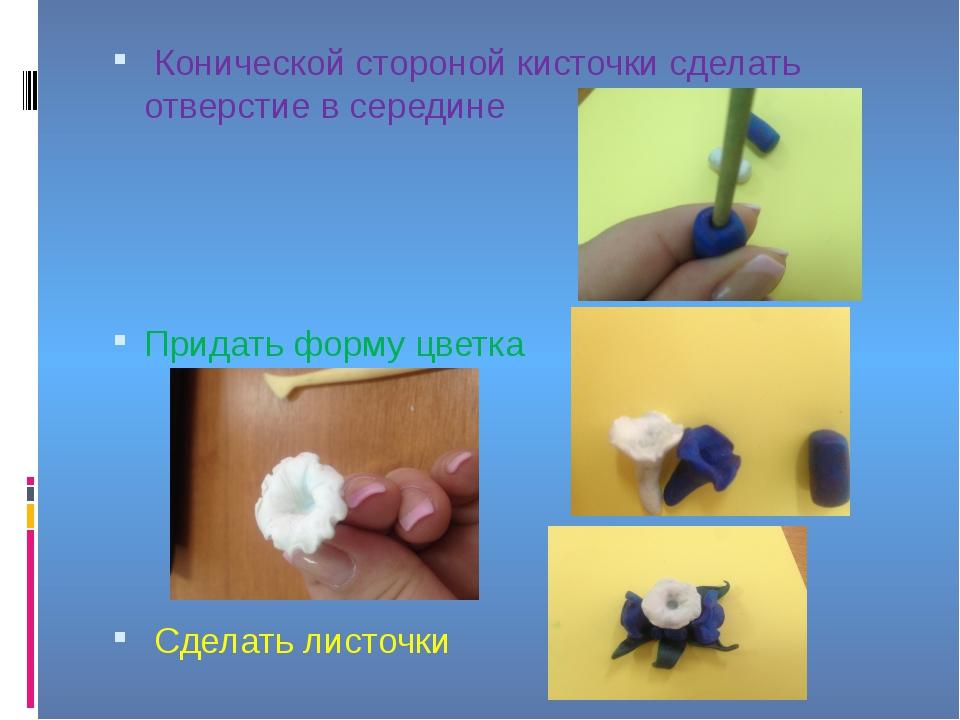 Конической стороной кисточки сделать отверстие в середине Придать форму цвет...