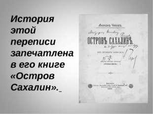 История этой переписи запечатлена в его книге «Остров Сахалин».