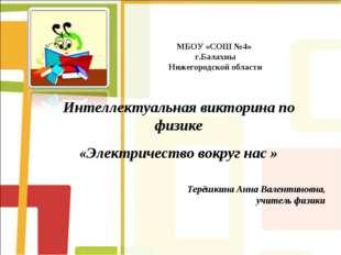 Терёшкина Анна Валентиновна, учитель физики Интеллектуальная викторина по физ