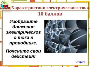Характеристики электрического тока 10 баллов ОТВЕТ Изобразите движение электр