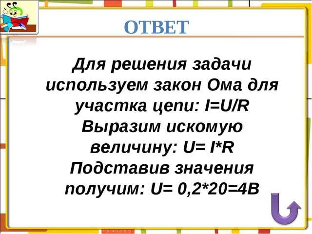 ОТВЕТ Для решения задачи используем закон Ома для участка цепи: I=U/R Выразим...