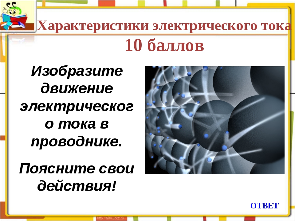 Характеристики электрического тока 10 баллов ОТВЕТ Изобразите движение электр...