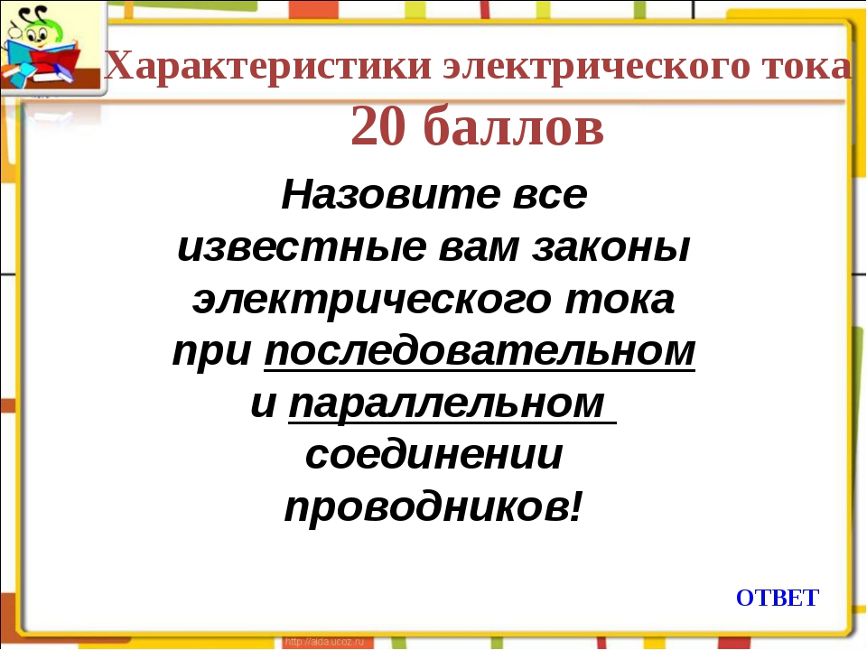 Характеристики электрического тока 20 баллов ОТВЕТ Назовите все известные вам...
