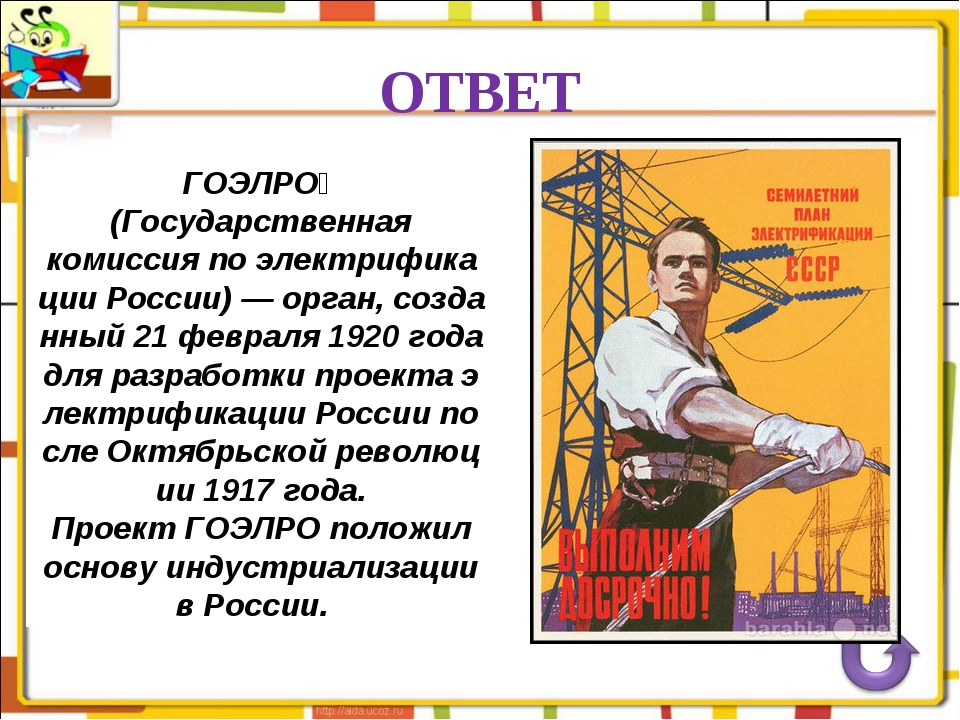 ОТВЕТ ГОЭЛРО́ (Государственная комиссия по электрификации России)— орган, с...