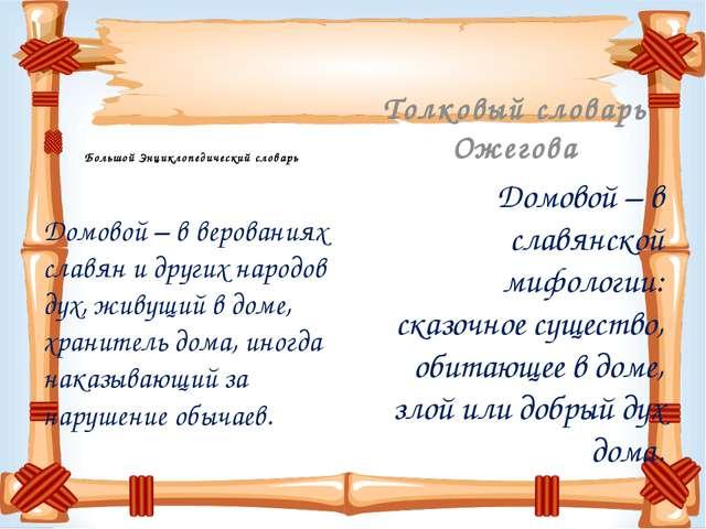 Большой Энциклопедический словарь Домовой – в верованиях славян и других нар...