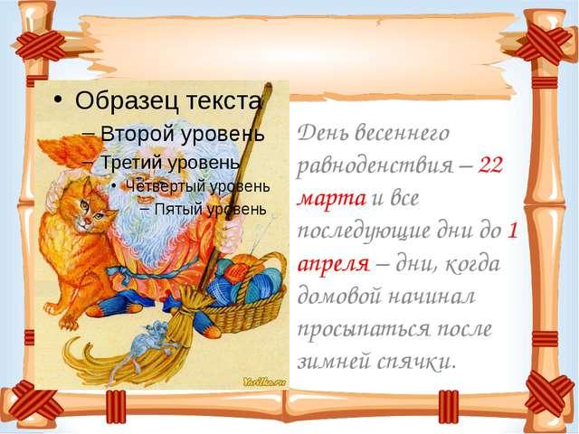День весеннего равноденствия – 22 марта и все последующие дни до 1 апреля –...