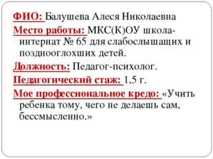 ФИО: Балушева Алеся Николаевна Место работы: МКС(К)ОУ школа-интернат № 65 для
