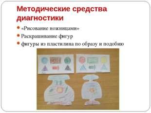 Методические средства диагностики «Рисование ножницами» Раскрашивание фигур ф