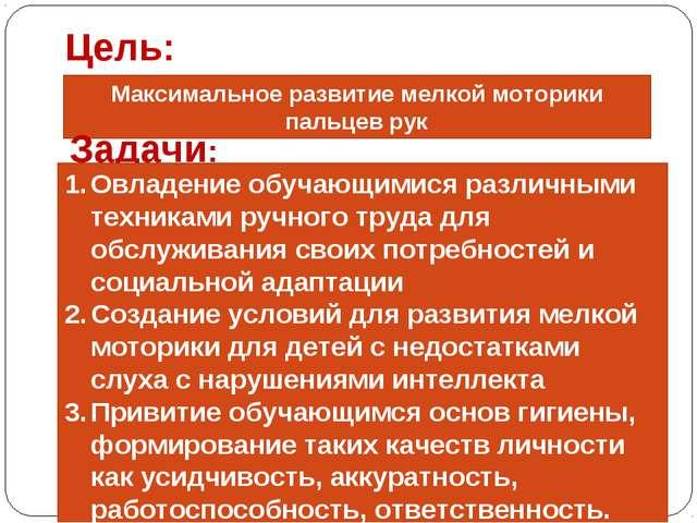 Цель: Максимальное развитие мелкой моторики пальцев рук Задачи: Овладение обу...
