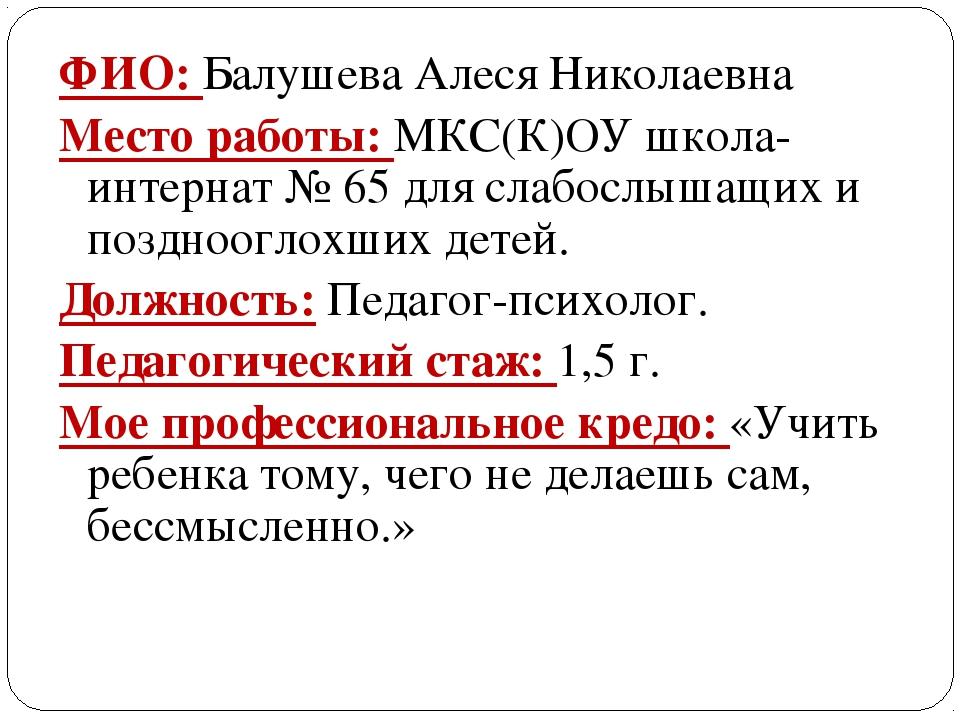 ФИО: Балушева Алеся Николаевна Место работы: МКС(К)ОУ школа-интернат № 65 для...