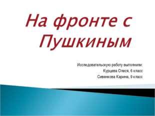Исследовательскую работу выполнили: Курцева Олеся, 6 класс Сивенкова Карина,