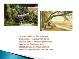 14 июля 1944 года. Михайловское, Пушкинские Горы были полностью освобождены о