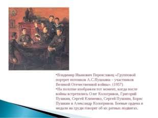 Владимир Иванович Переяславец «Групповой портрет потомков А.С.Пушкина – участ