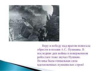 Веру в победу над врагом помогала обрести и поэзия А.С. Пушкина. В последние