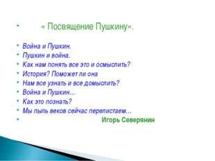 « Посвящение Пушкину». Война и Пушкин. Пушкин и война. Как нам понять все эт