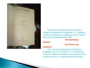 В подвале полуразрушенного дома был обнаружен первый том сочинений А.С. Пушки