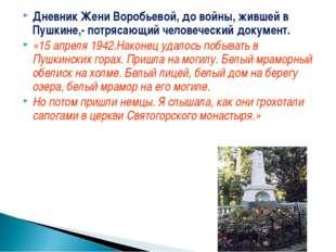 Дневник Жени Воробьевой, до войны, жившей в Пушкине,- потрясающий человечески