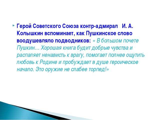 Герой Советского Союза контр-адмирал И. А. Колышкин вспоминает, как Пушкинско...