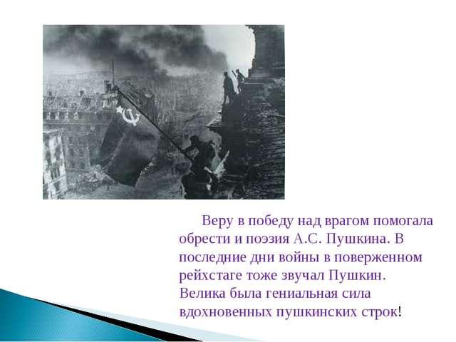 Веру в победу над врагом помогала обрести и поэзия А.С. Пушкина. В последние...