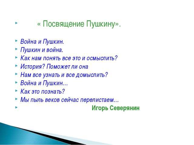 « Посвящение Пушкину». Война и Пушкин. Пушкин и война. Как нам понять все эт...