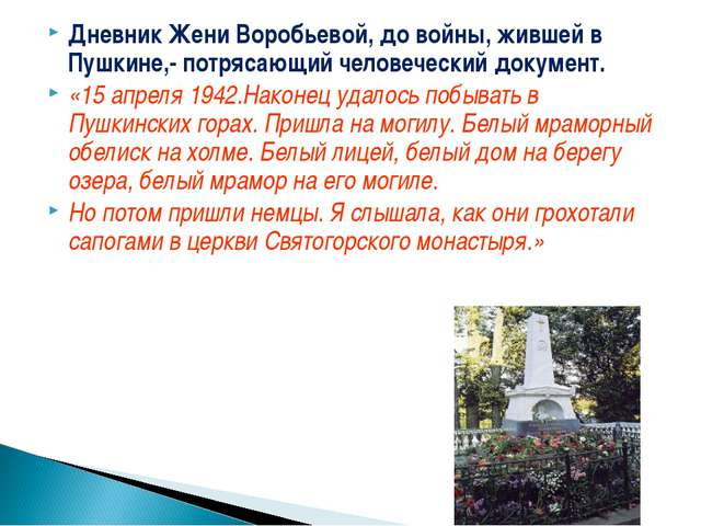 Дневник Жени Воробьевой, до войны, жившей в Пушкине,- потрясающий человечески...