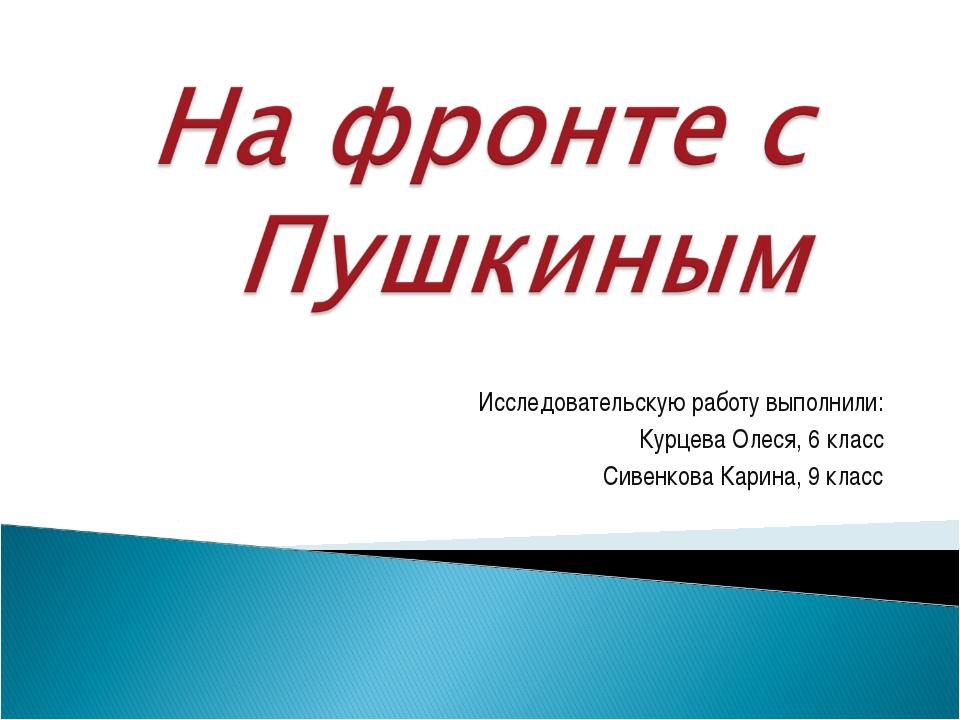 Исследовательскую работу выполнили: Курцева Олеся, 6 класс Сивенкова Карина,...