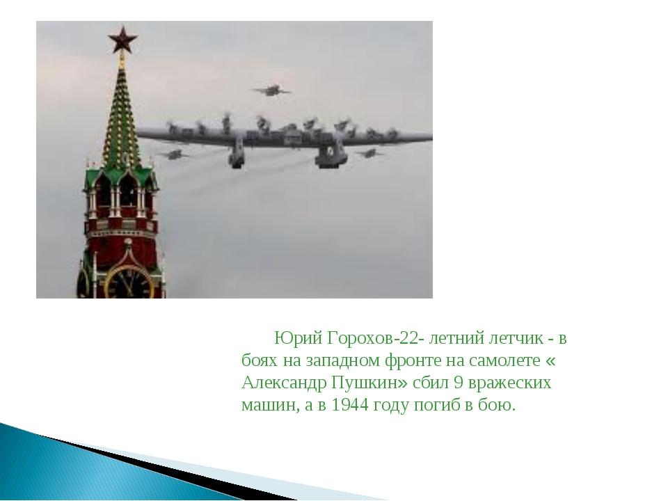 Юрий Горохов-22- летний летчик - в боях на западном фронте на самолете « Алек...