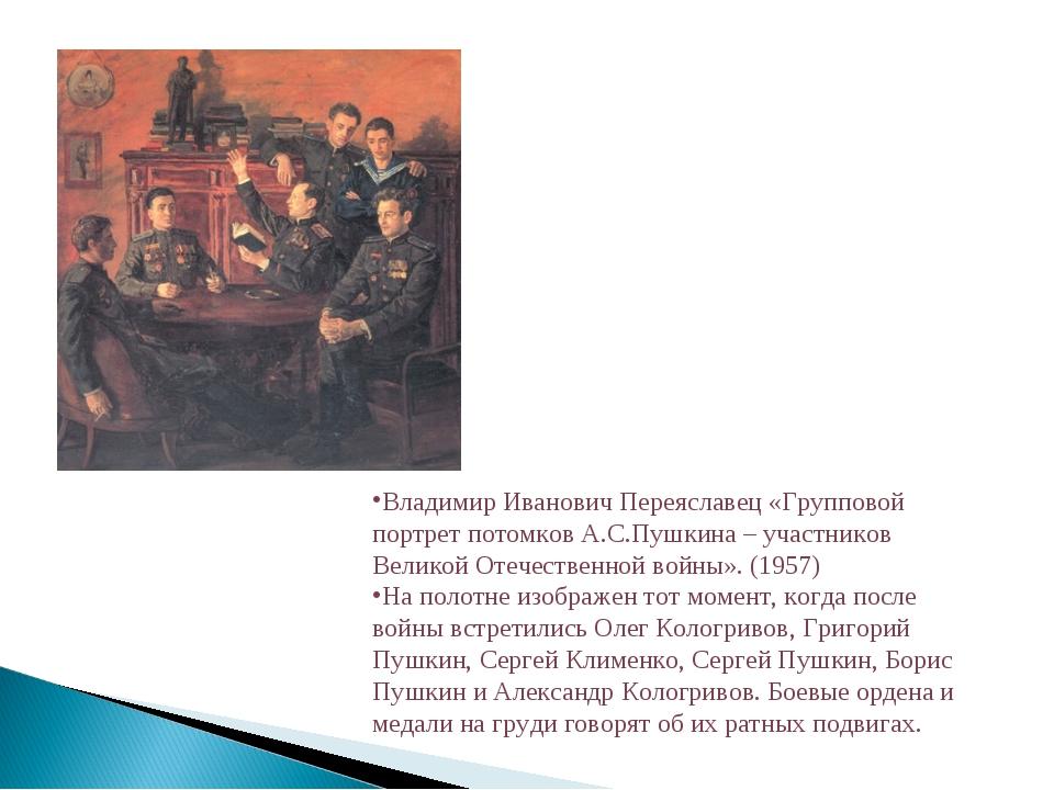 Владимир Иванович Переяславец «Групповой портрет потомков А.С.Пушкина – участ...