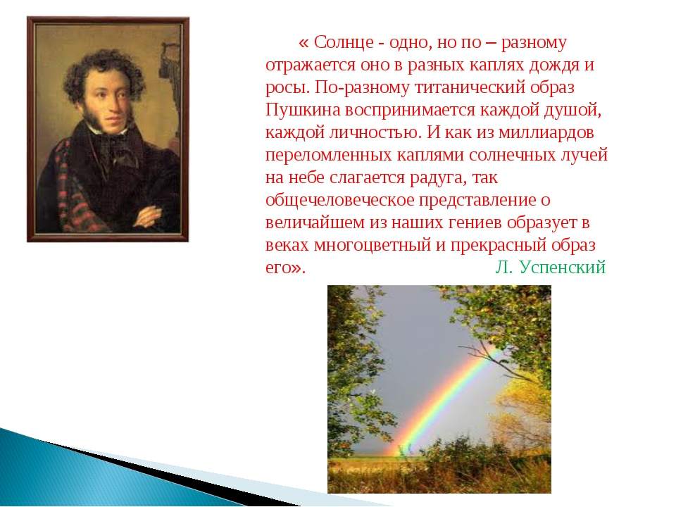 « Солнце - одно, но по – разному отражается оно в разных каплях дождя и росы....