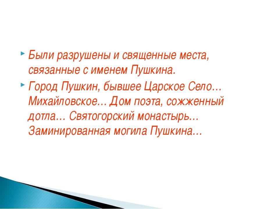 Были разрушены и священные места, связанные с именем Пушкина. Город Пушкин, б...