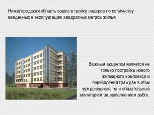 Важным акцентом является не только постройка нового жилищного комплекса и пе