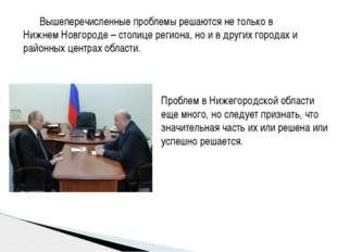 Вышеперечисленные проблемы решаются не только в Нижнем Новгороде – столице р