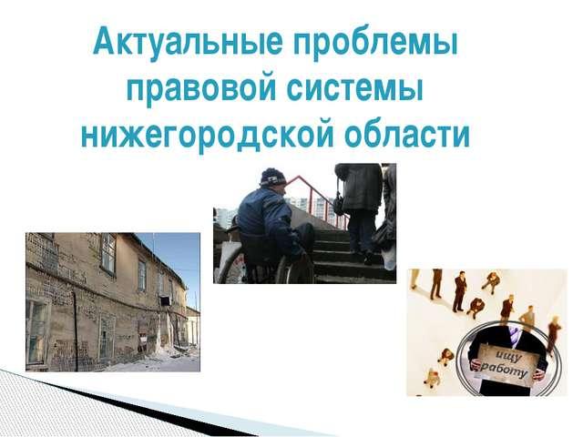 Актуальные проблемы правовой системы нижегородской области