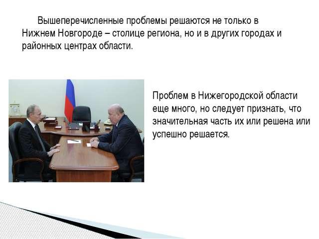 Вышеперечисленные проблемы решаются не только в Нижнем Новгороде – столице р...