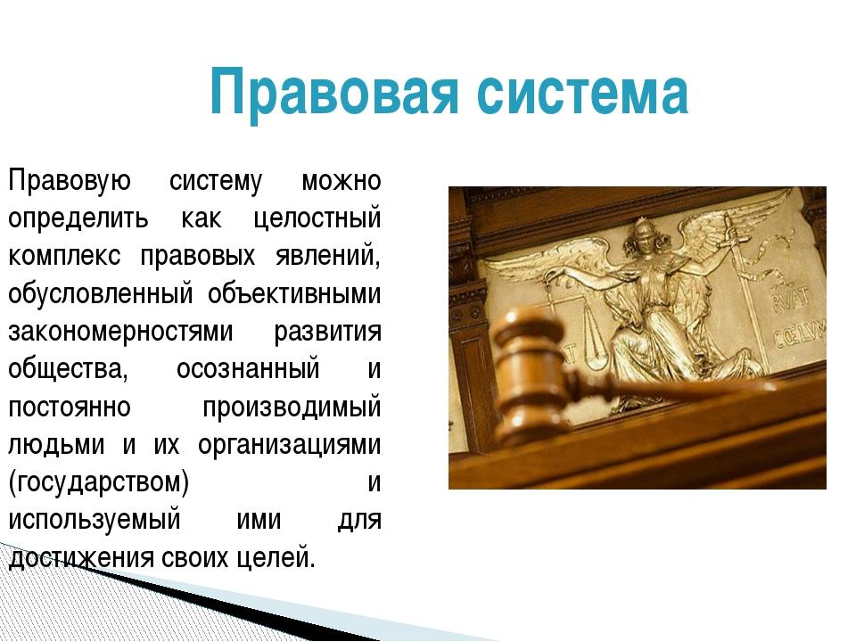 Правовую систему можно определить как целостный комплекс правовых явлений, об...