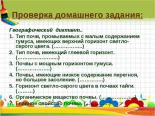 Проверка домашнего задания: Географический диктант.. Тип почв, промываемых с