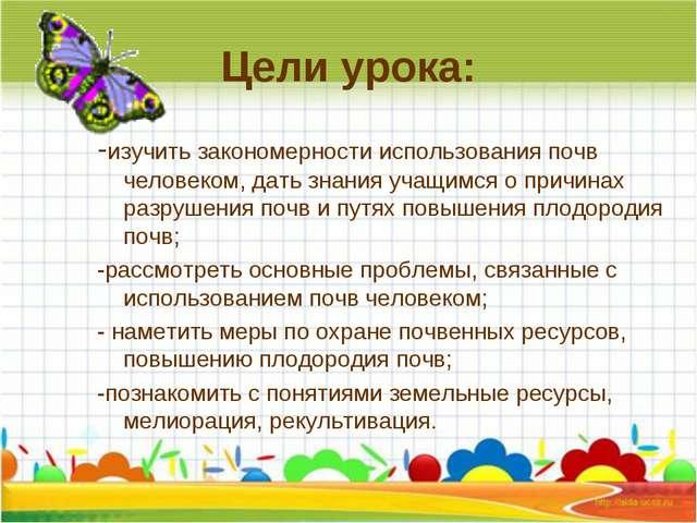 Цели урока: -изучить закономерности использования почв человеком, дать знания...