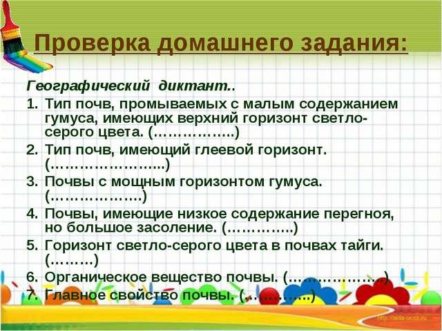 Проверка домашнего задания: Географический диктант.. Тип почв, промываемых с...