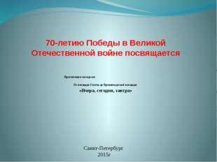 70-летию Победы в Великой Отечественной войне посвящается Презентация-экскурс