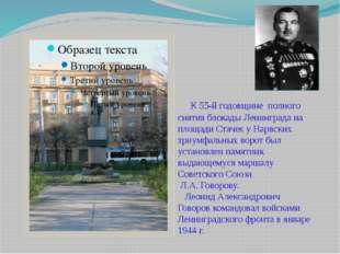 К 55-й годовщине полного снятия блокады Ленинграда на площади Стачек у Нарвс