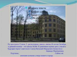 На проспекте Стачек, 5 расположена школа имени 10-летия Октября, в данный мо