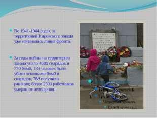 Во 1941-1944 годах за территорией Кировского завода уже начиналась линия фрон