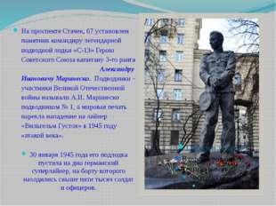На проспекте Стачек, 67 установлен памятник командиру легендарной подводной л