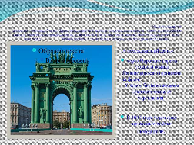 Начало маршрута экскурсии - площадь Стачек. Здесь возвышаются Нарвские триум...